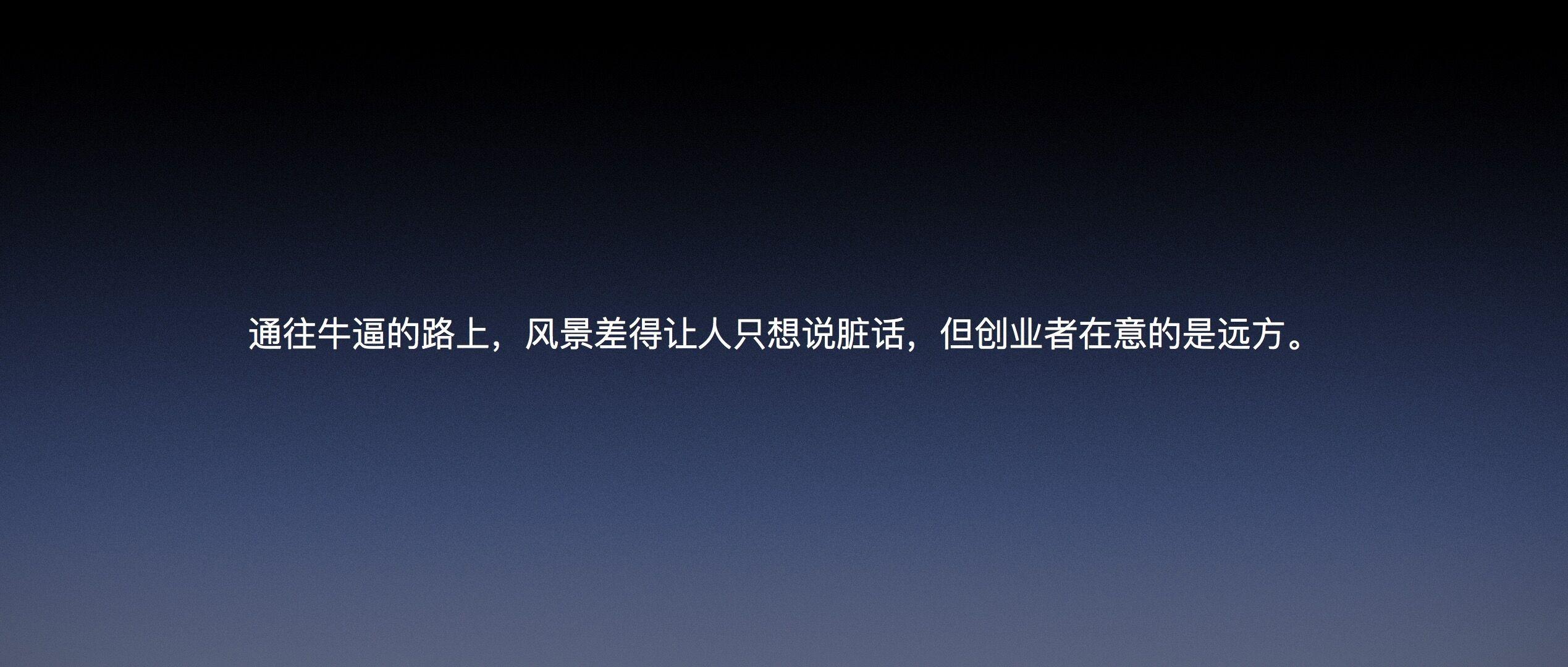 锤子科技 Smartisan T2 发布会全程视频+图文——墨涩颓废网
